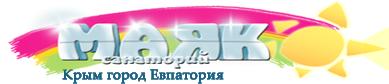 Санаторий Маяк
